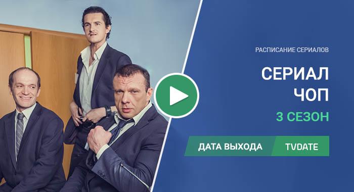 Видео про 3 сезон сериала ЧОП