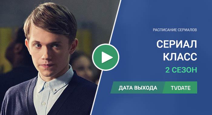 Видео про 2 сезон сериала Класс