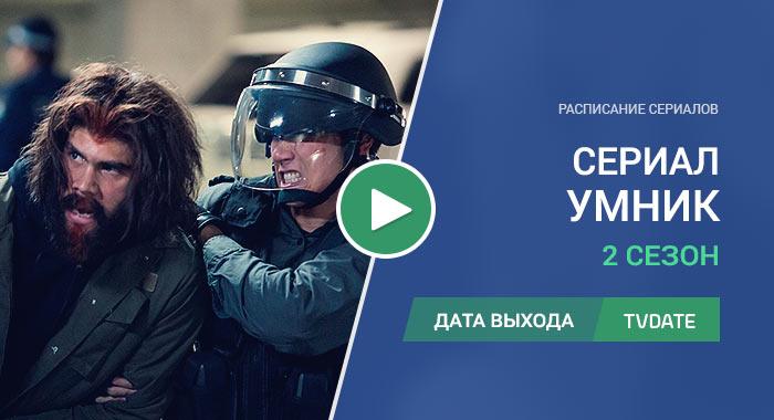 Видео про 2 сезон сериала Умник