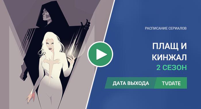 Видео про 2 сезон сериала Плащ и Кинжал