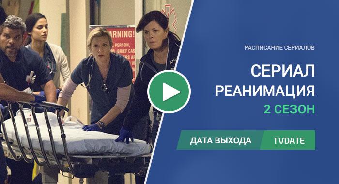 Видео про 2 сезон сериала Реанимация