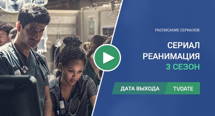 Видео про 3 сезон сериала Реанимация