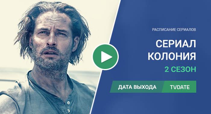 Видео про 2 сезон сериала Колония