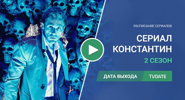 Видео про 2 сезон сериала Константин