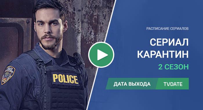 Видео про 2 сезон сериала Карантин