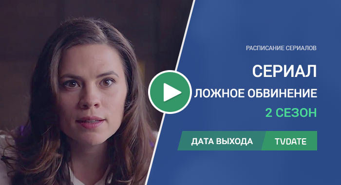 Видео про 2 сезон сериала Ложное обвинение