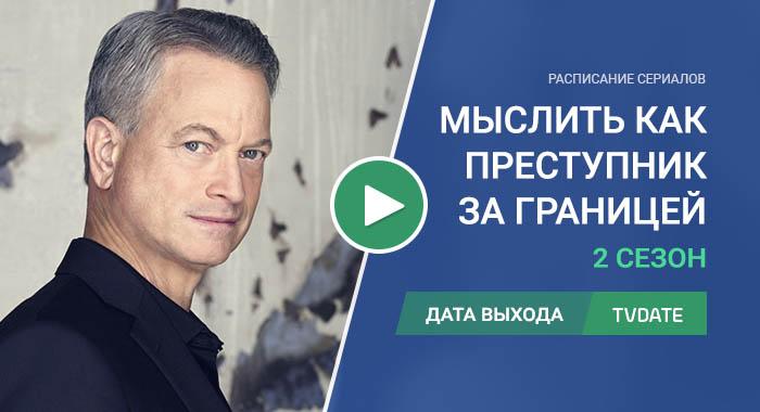 Видео про 2 сезон сериала Мыслить как преступник: За границей