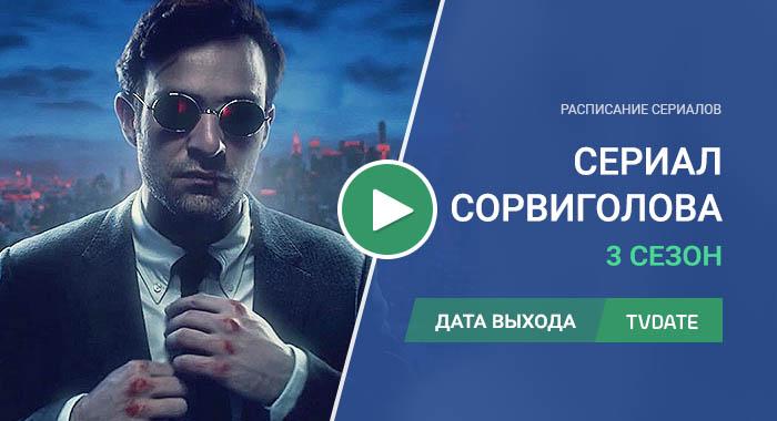 Видео про 3 сезон сериала Сорвиголова
