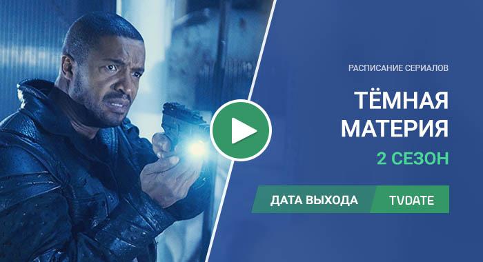 Видео про 2 сезон сериала Тёмная материя