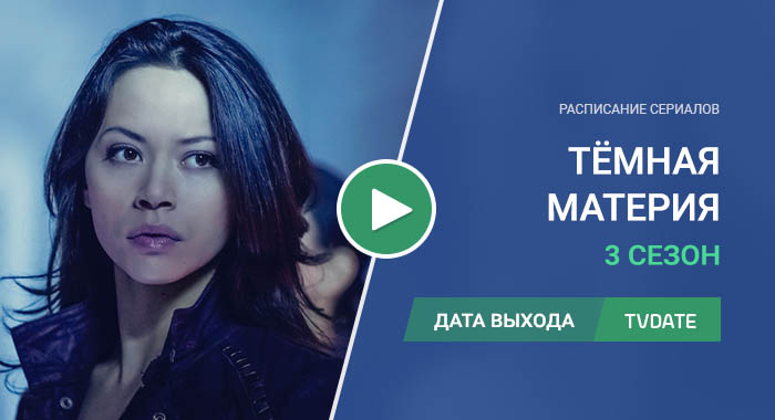 Видео про 3 сезон сериала Тёмная материя