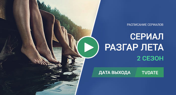 Видео про 2 сезон сериала Лето мертвых