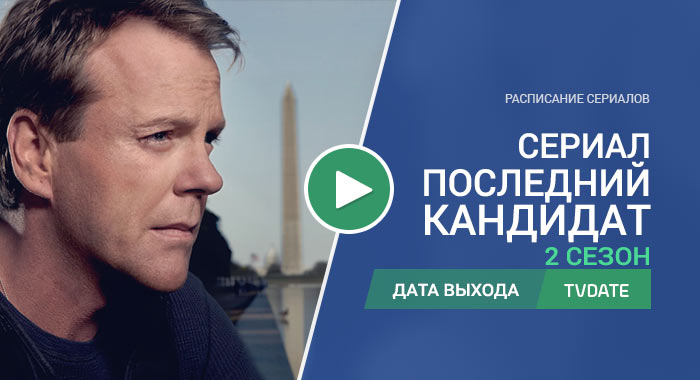 Видео про 2 сезон сериала Последний кандидат