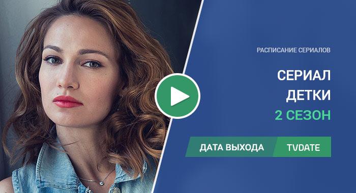 Видео про 2 сезон сериала Детки