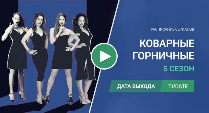 Видео про 5 сезон сериала Коварные горничные
