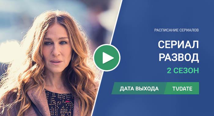 Видео про 2 сезон сериала Развод