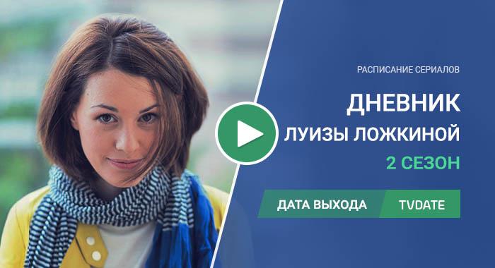 Видео про 2 сезон сериала Дневник Луизы Ложкиной