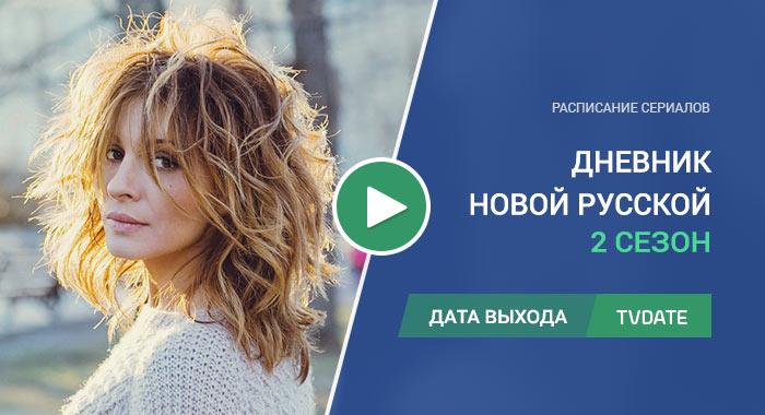 Видео про 2 сезон сериала Дневник новой русской