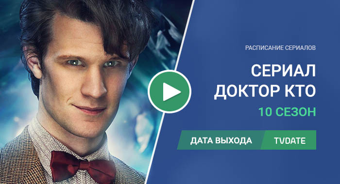 Видео про 10 сезон сериала Доктор Кто