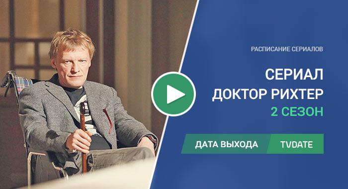 Видео про 2 сезон сериала Доктор Рихтер