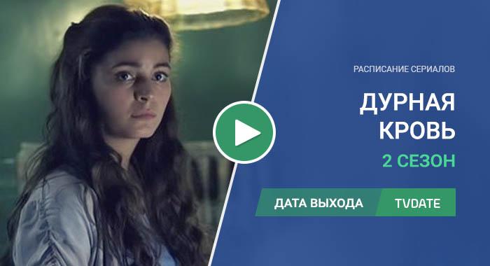 Видео про 2 сезон сериала Дурная кровь