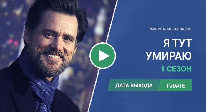 Джим Керри снимет сериал для Showtime