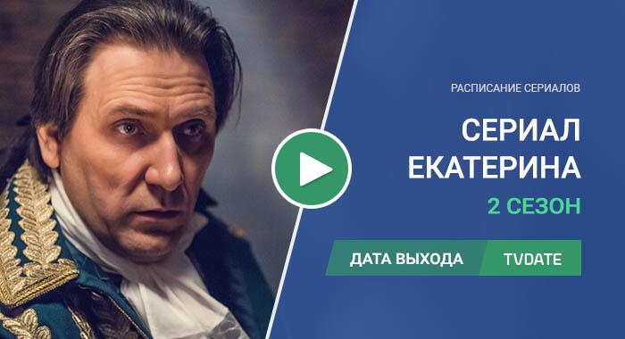 Видео про 2 сезон сериала Екатерина
