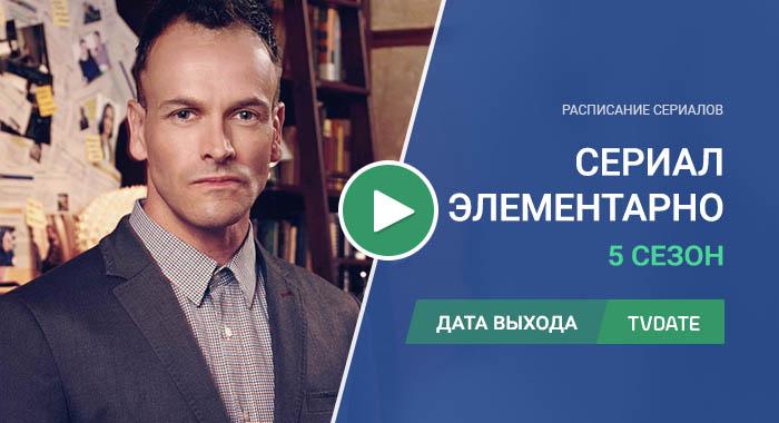 Видео про 5 сезон сериала Элементарно