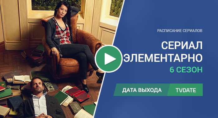 Видео про 6 сезон сериала Элементарно