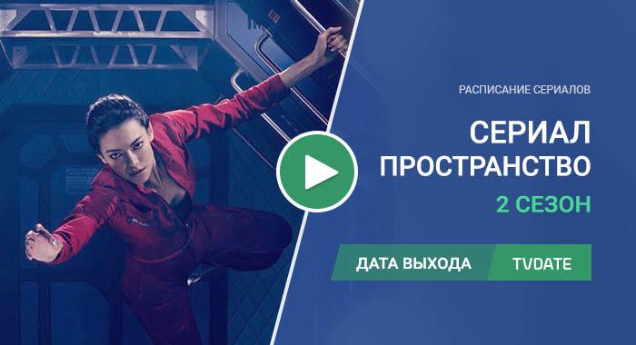 Видео про 2 сезон сериала Пространство