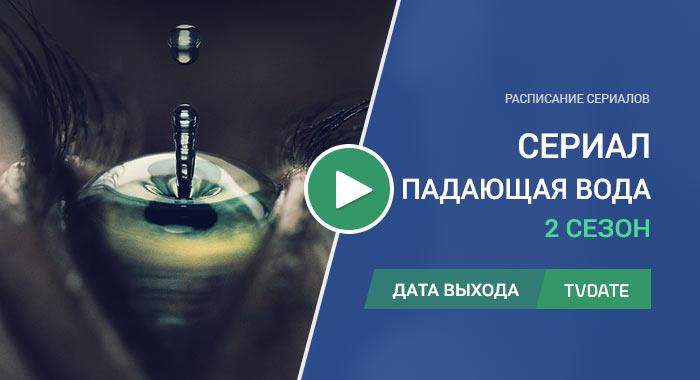 Видео про 2 сезон сериала Падающая вода