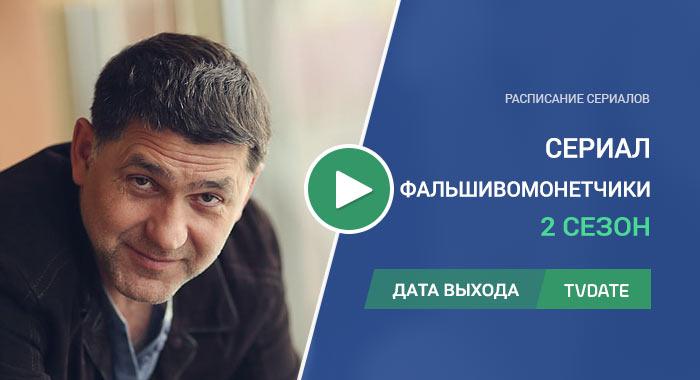Видео про 2 сезон сериала Фальшивомонетчики