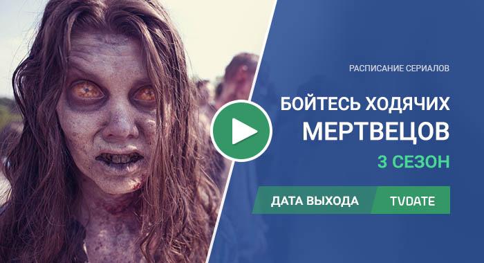 Видео про 3 сезон сериала Бойтесь ходячих мертвецов