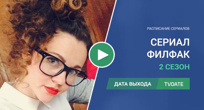 Видео про 2 сезон сериала Филфак