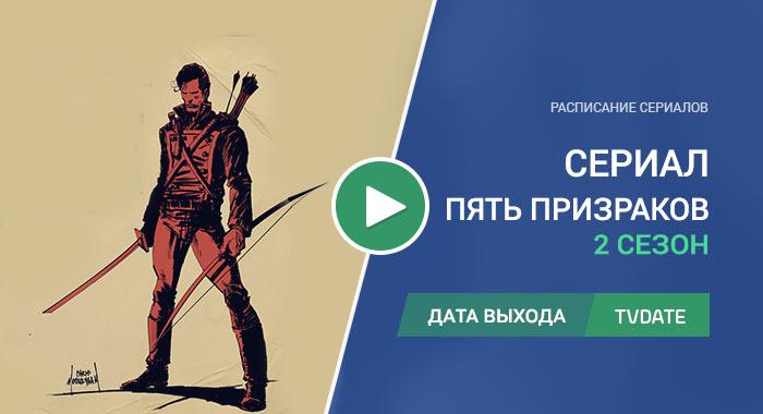Видео про 2 сезон сериала Пять призраков
