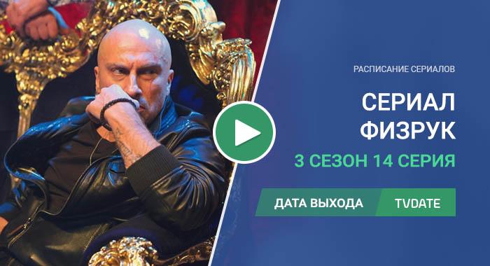 Физрук  3 сезон 14 серия дата выхода