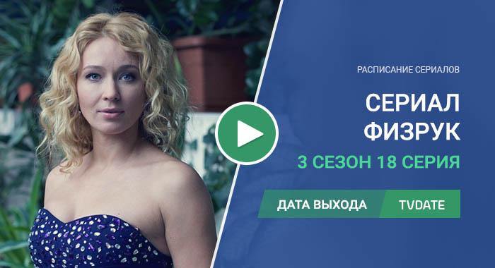 молодёжка 3 сезон 18 серия смотреть онлайн