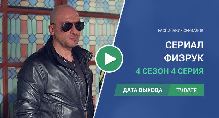 Физрук 4 сезон 4 серия