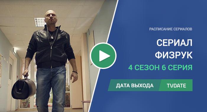 Физрук 4 сезон 6 серия