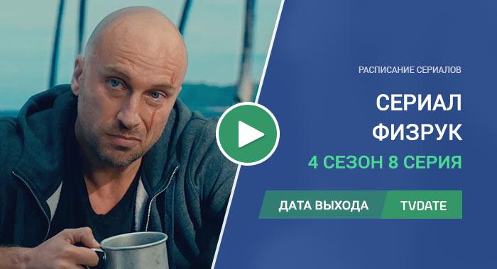 Физрук 4 сезон 8 серия