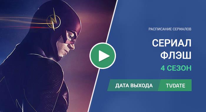 Видео про 4 сезон сериала Флэш