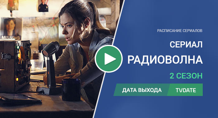 Видео про 2 сезон сериала Радиоволна