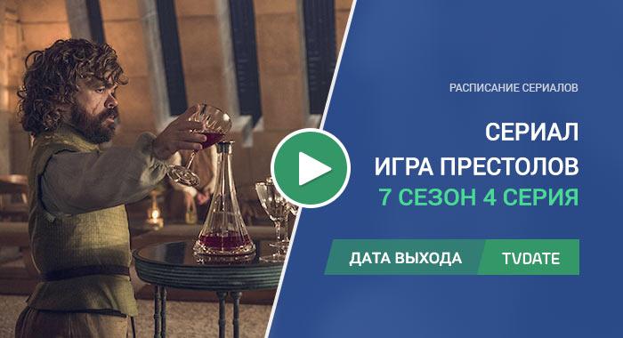 Игра Престолов 7 сезон 4 серия