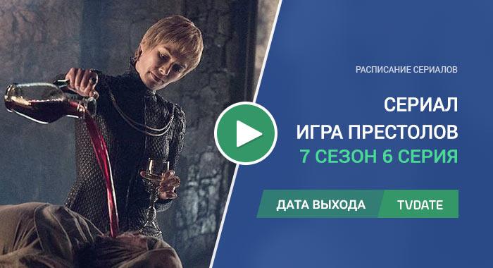 Игра Престолов 7 сезон 6 серия