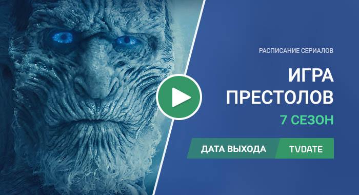 Видео про 7 сезон сериала Игра Престолов