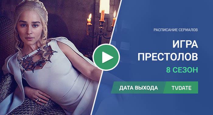 Видео про 8 сезон сериала Игра Престолов
