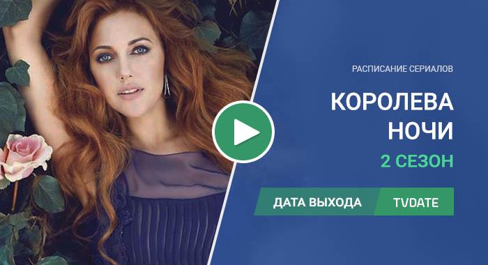 Видео про 2 сезон сериала Королева ночи