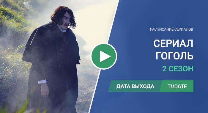 Видео про 2 сезон сериала Гоголь