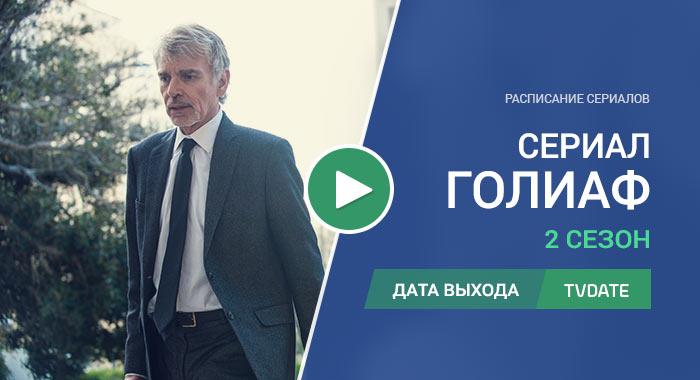 Видео про 2 сезон сериала Голиаф