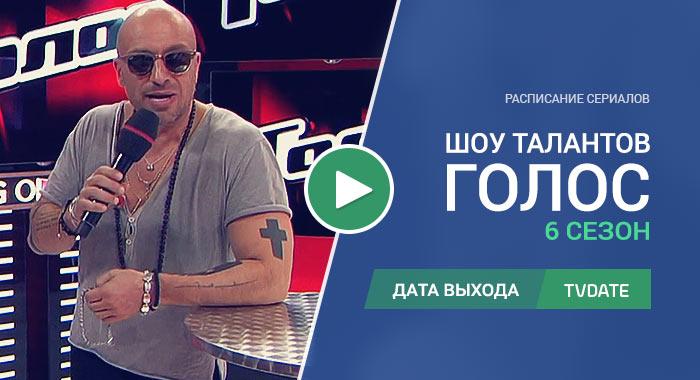 Видео про 6 сезон сериала Голос