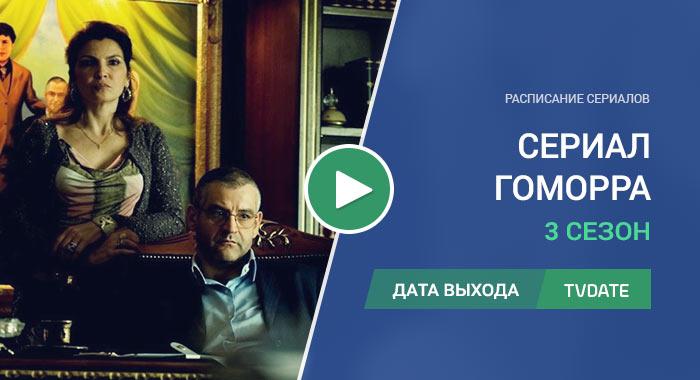Видео про 3 сезон сериала Гоморра